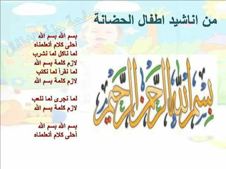 Pin By Zubaida Nimer On اناشيد اطفال Learning Arabic Arabic Kids Islamic Kids Activities