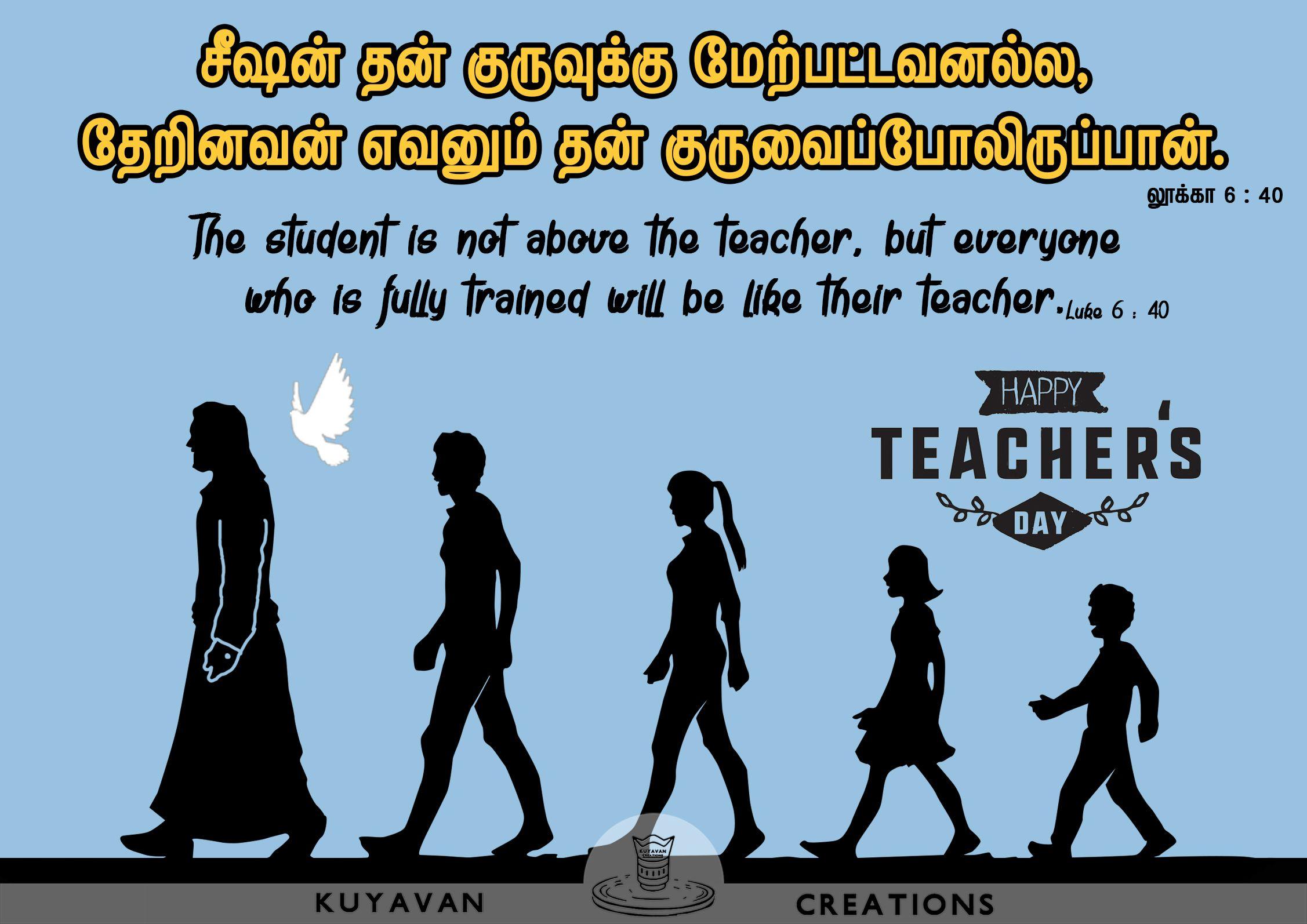 Teachers Day Teachersday Teachers Day Bible Words Happy Teachers Day