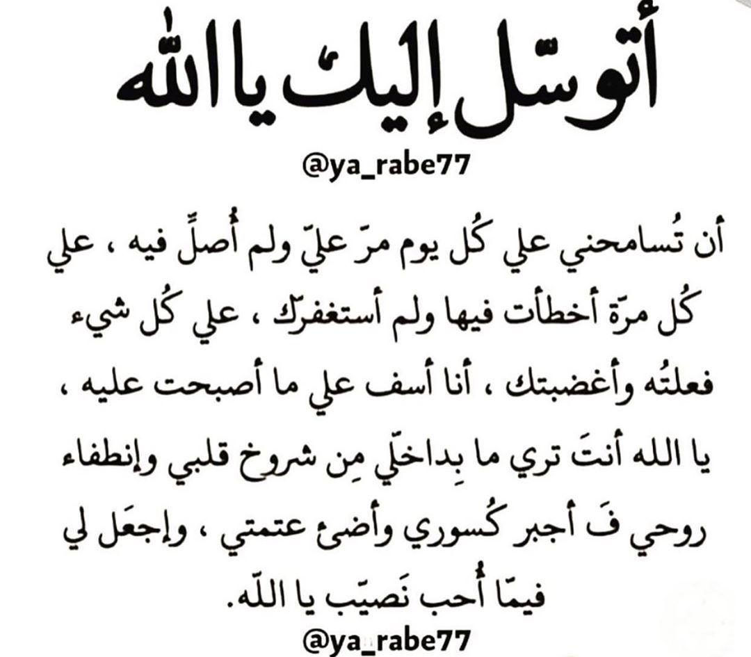 الطريق الى الجنة On Instagram اكتب شي تؤجر عليه Path2 Heaven Path2 Heaven Pa Math Arabic Calligraphy Calligraphy