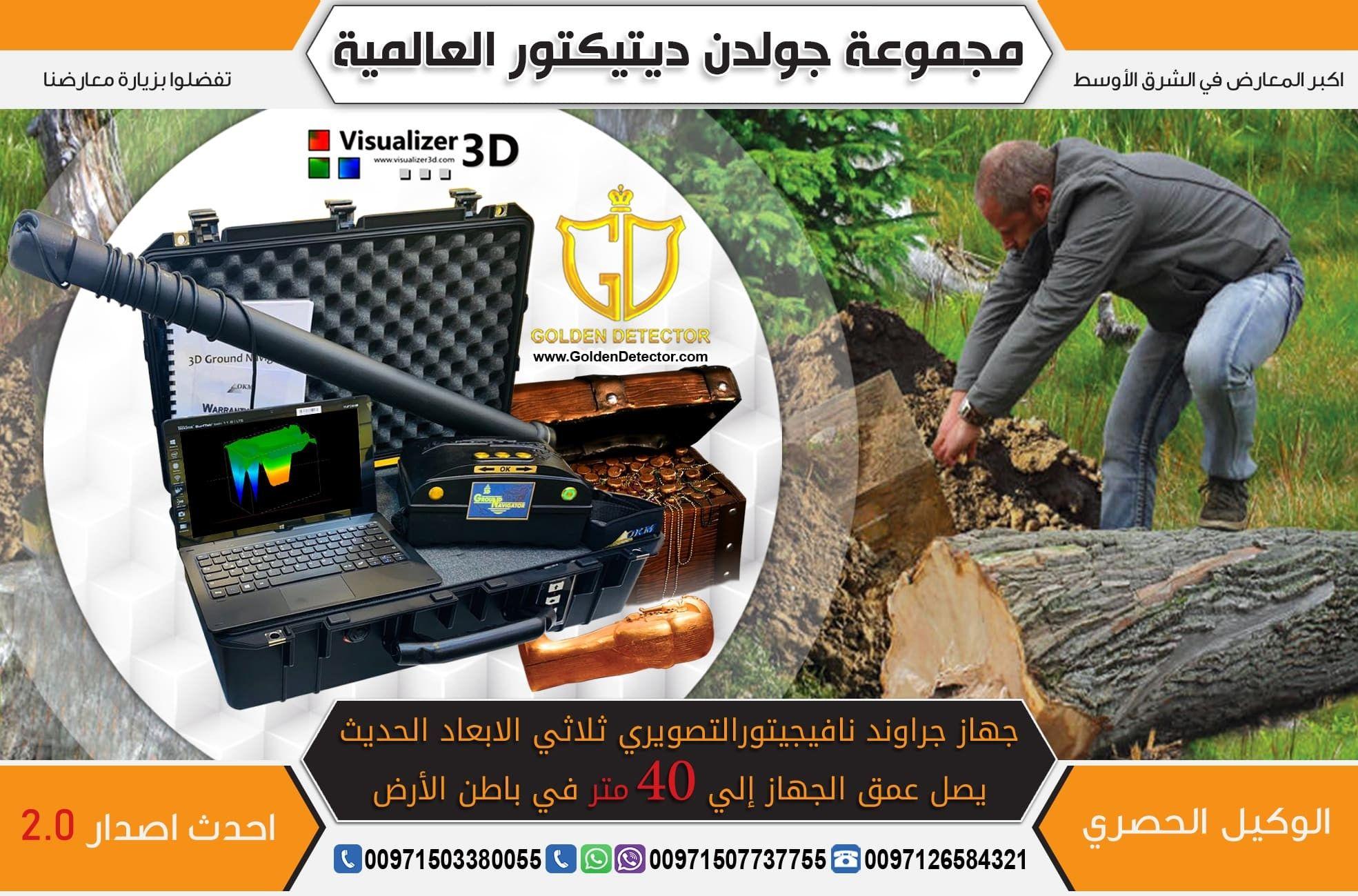 جهاز كشف الذهب والدفائن والكنوز في باطن الارض Dubai Abu Dhabi Dubai Uae