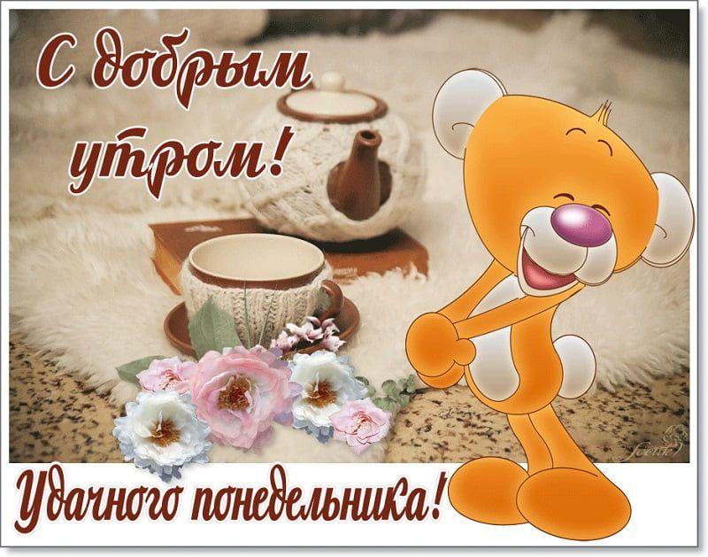 Картинки «доброе утро понедельник» (29 ФОТО) | Доброе утро ...