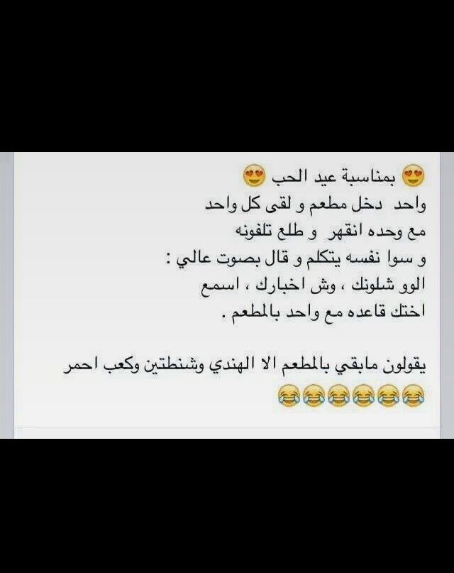 Pin By Samar Idrees On Taheeeeeesss Arabic Quotes Quotes Funny