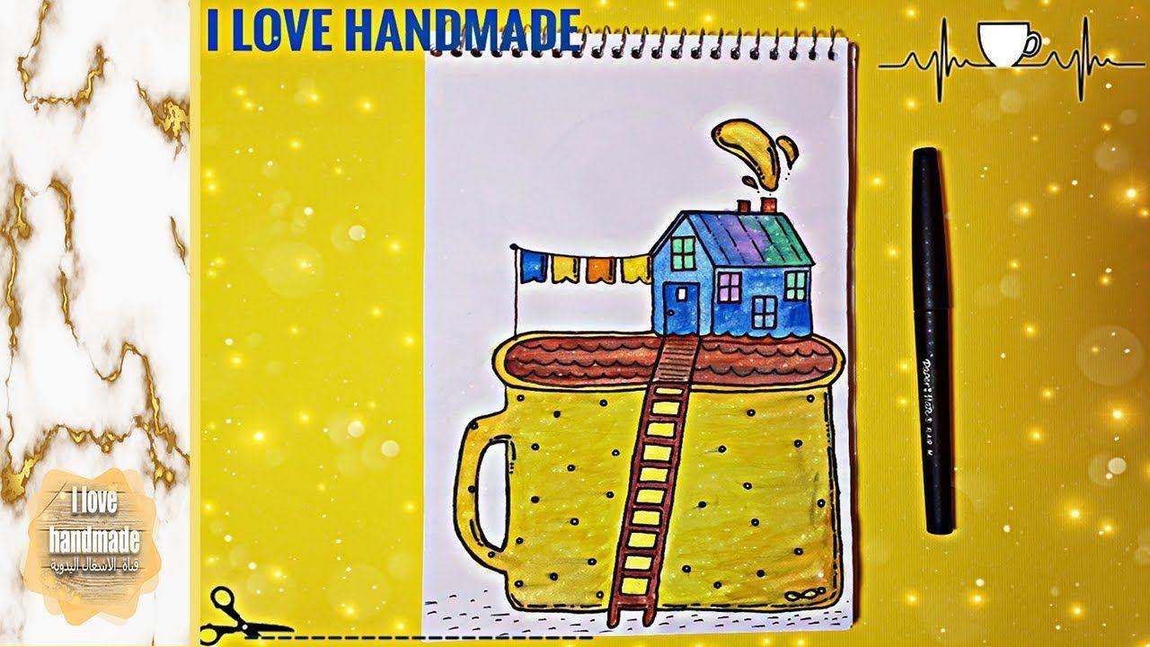 Draw Cup Of Coffee With Tiny House Inside رسم منزل صغير فوق فنجان قهوة Handmade My Love