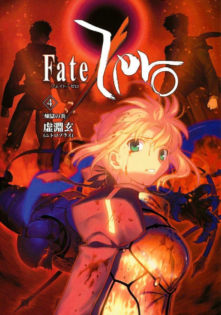 Fate Zero 25 Episodes Fate stay night