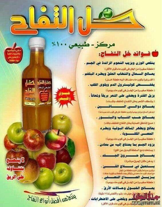 فوائد خل التفاح Health Facts Food Health Food Natural Medicine
