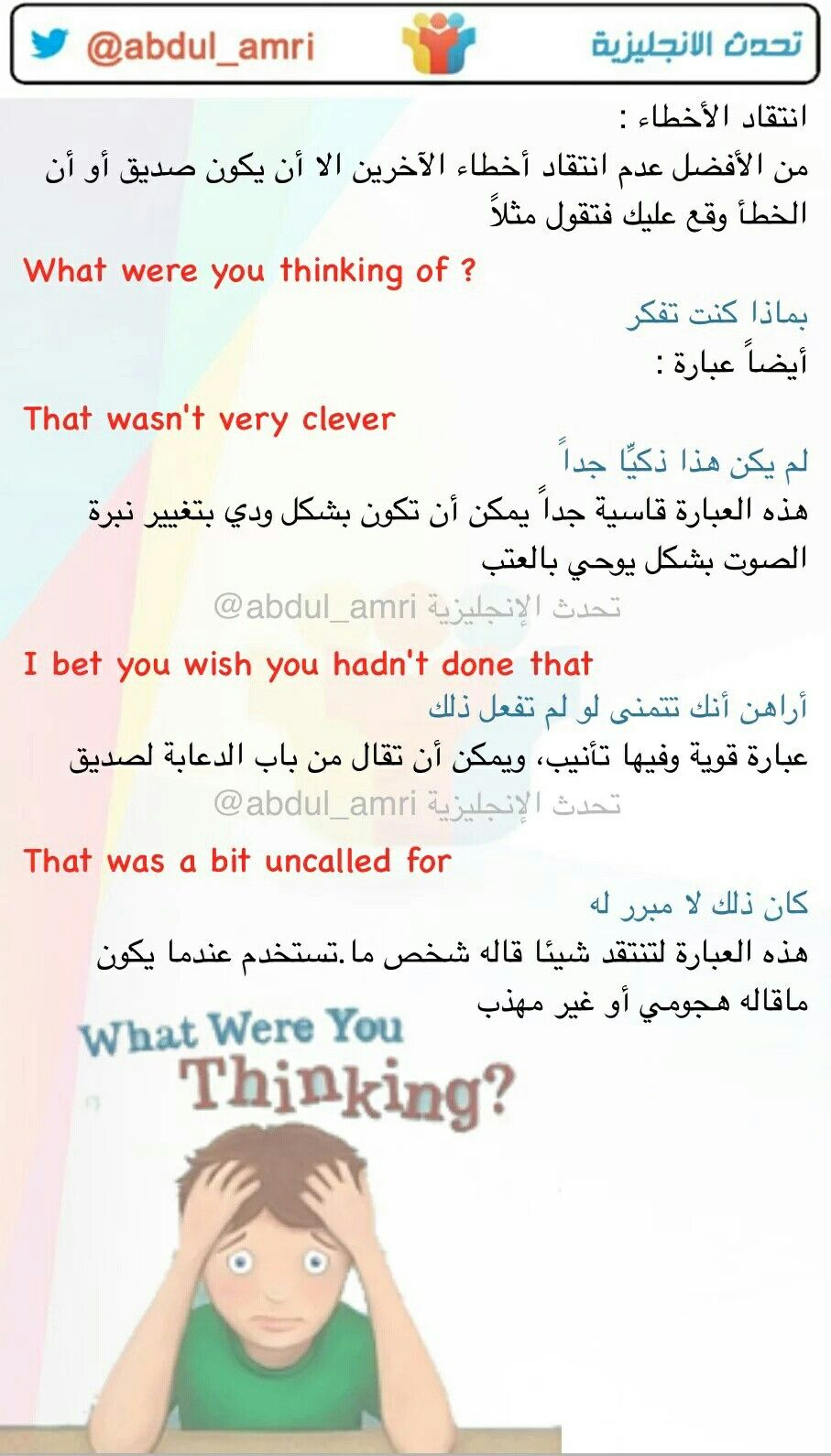 Pin By Positive Queen On English English Language Learning Learn English Arabic Lessons