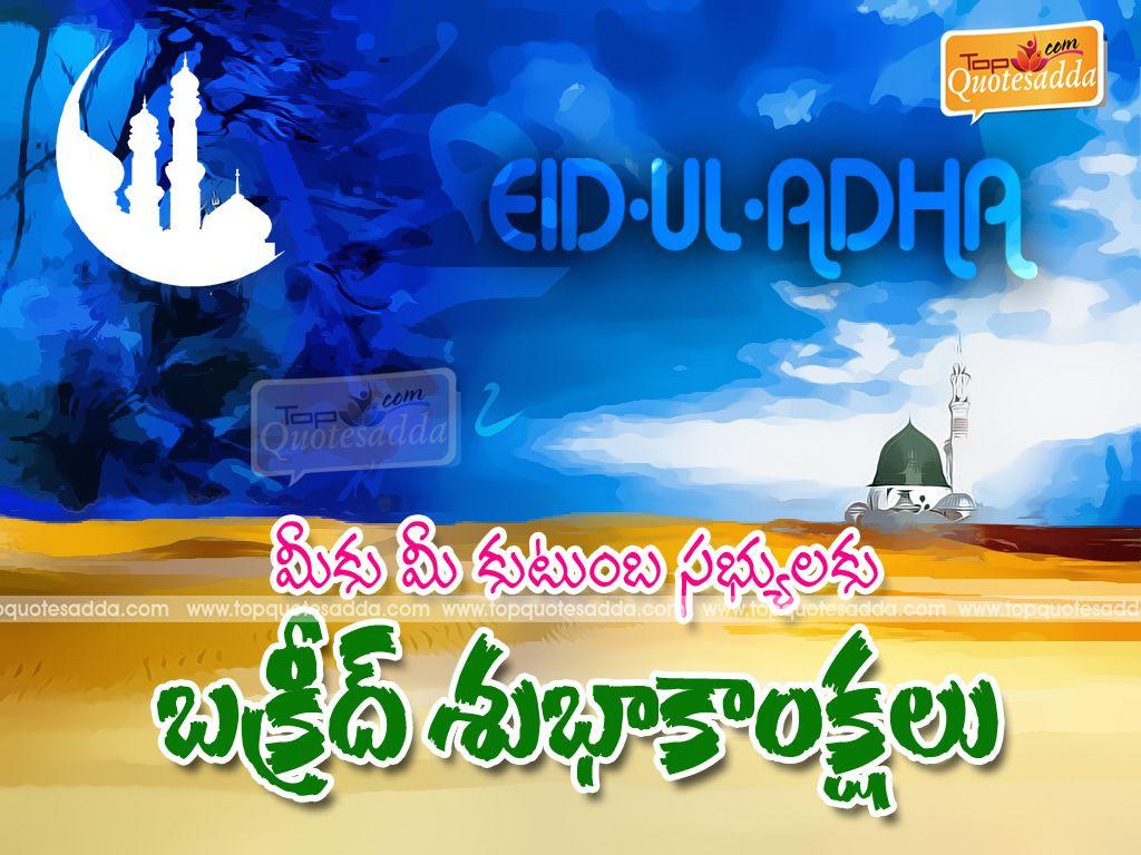 Happy Eid Ul Adha Mubarak Greeting Cards Eid Ul Adha Mubarak Happy