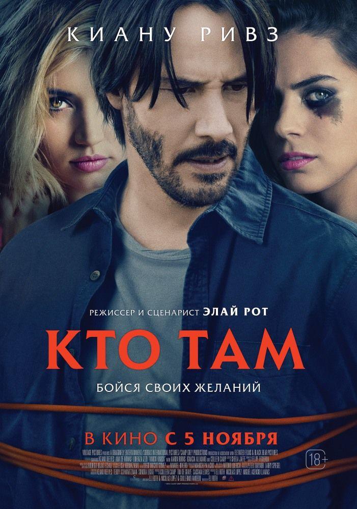 Кто там / knock knock (2015) скачать торрент » скачать фильмы.
