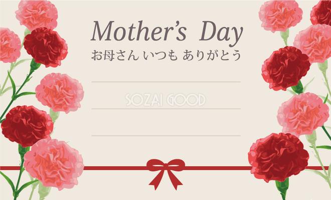 母 の 日 カード