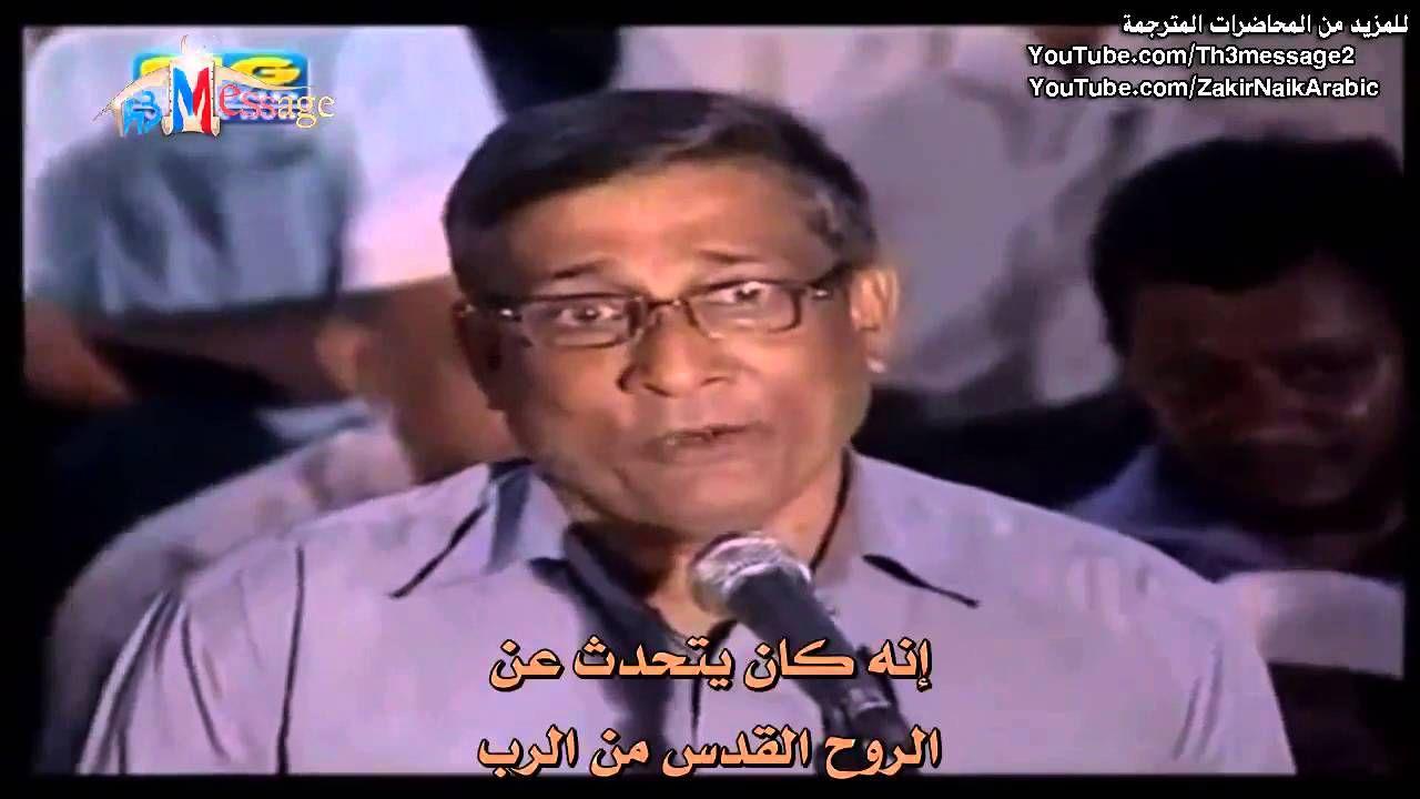 ما خطأ عيسى الذي جعله غير مؤهلا لانقاذ البشرية رغم انه نبي رائع ذاكر نايك Dr Zakir Naik Articles Of Faith Christian Faith Faith