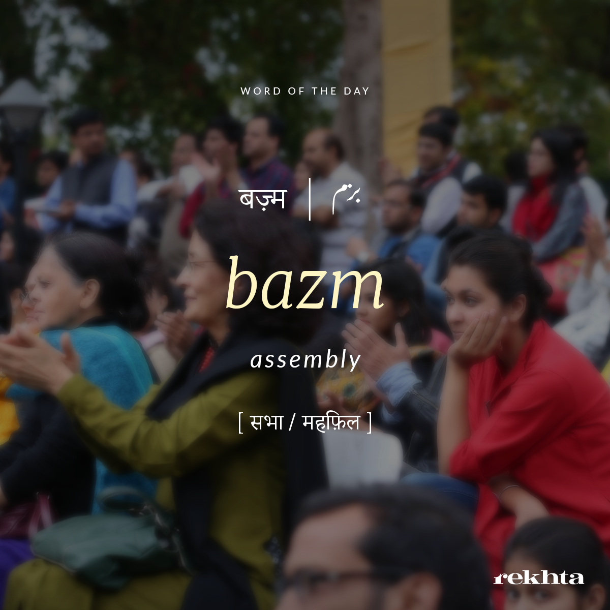 Pin by Rekhta Foundation on Urdu Word of the Day (With