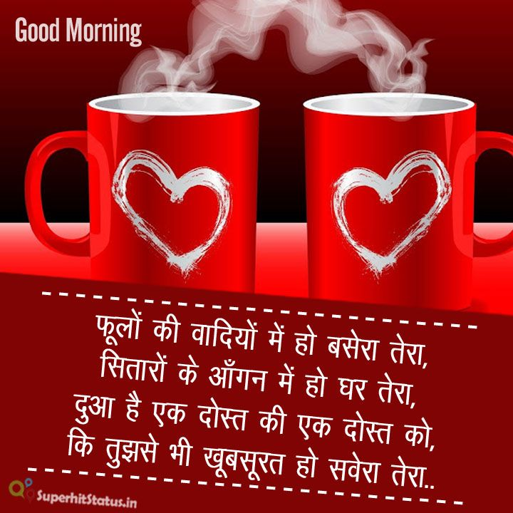Good Morning Shayari Images Wallpapes In Hindi Latest New Good