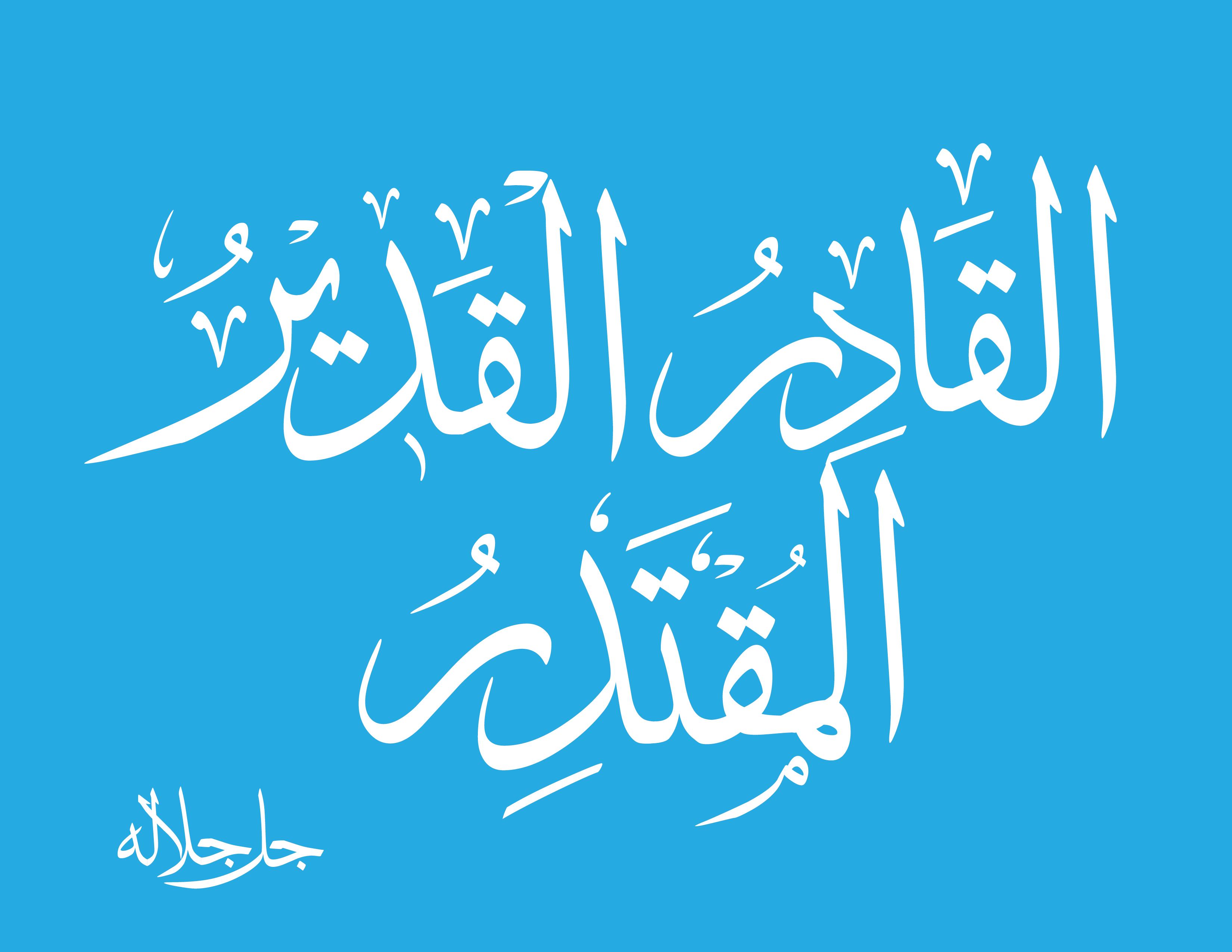تابع شرح أسماء الله الحسنى للأطفال الجواد القادر القدير المقتدر العليم علام الغيوب Arabic Calligraphy Calligraphy