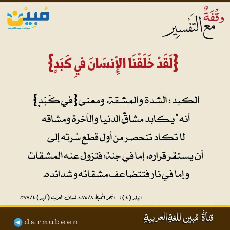 ما معنى ك ب د في قوله تعالى لقد خلقنا الإنسان في كبد Islamic Inspirational Quotes Quran Quotes Quran Verses
