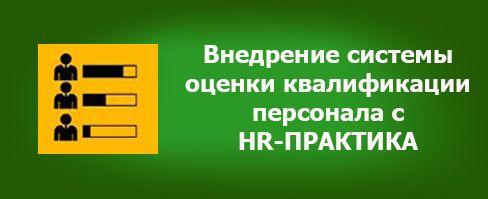 Подробнее об услуге HR-ПРАКТИКА http://hr-praktika.ru/po-napravleniyam/attestatsiya-i-otsenka-personala/vnedrenie-sistemy-otsenki-kvalifikats/