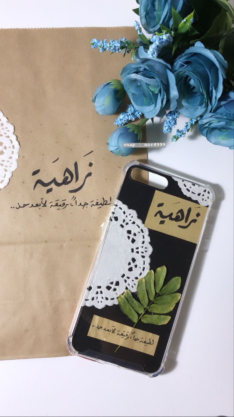كفر ايفون من شغلنا للطلب عبر السناب Nor4999 Iphone Wallpaper Quotes Love Digital Invitations Wedding Washi Tape Planner