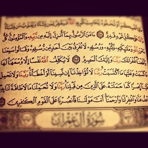 أواخر سورة البقرة Islam Quran Islam Quran