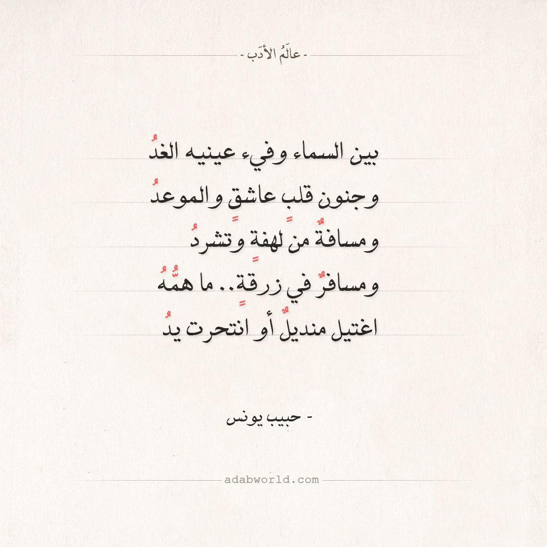 شعر حبيب يونس بين السماء وفيء عينيه الغد الفراق حبيب يونس شعر حر ماجدة الرومي عالم الأدب Arabic Quotes Arabic Poetry Inspirational Quotes Quotes Math