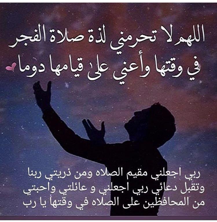 Pin By Amouli Amel On Duaa Islam Islamic Love Quotes Beautiful Arabic Words Islam Facts