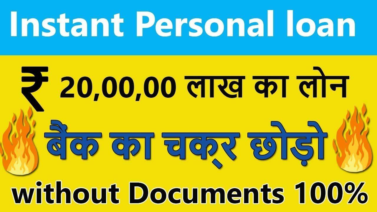 How To Apply Personal Loan Aadhar Card Loan Apply Online