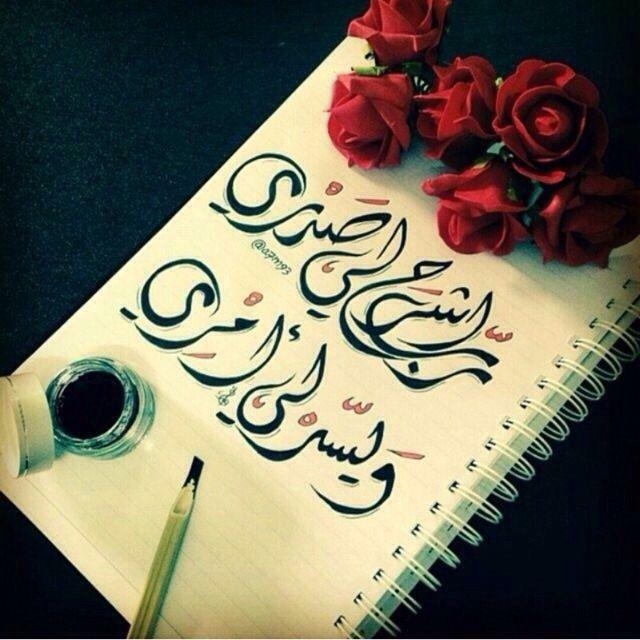 رب أشرح لي صدري ويسر لي أمري واحلل عقدة من لساني يفقهوا قولي Islamic Calligraphy Islamic Art Arabic Art