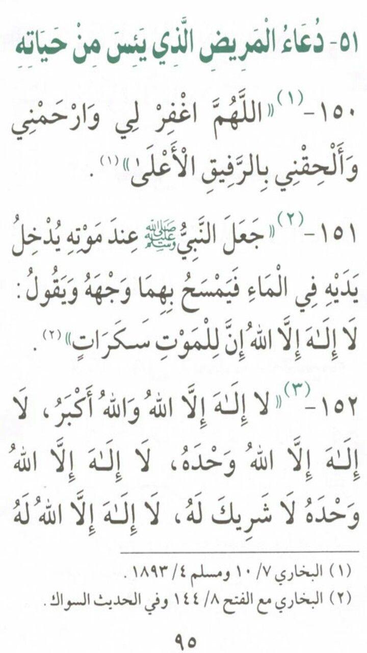 51 دعاء المريض الذي يئس من حياته Math Arabic Calligraphy Math Equations