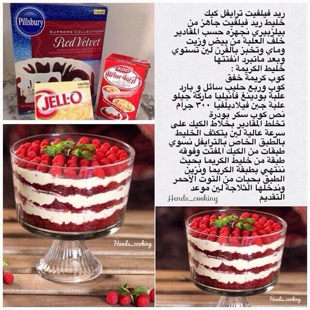 ترايفل Sweets Recipes Dessert Recipes Desserts
