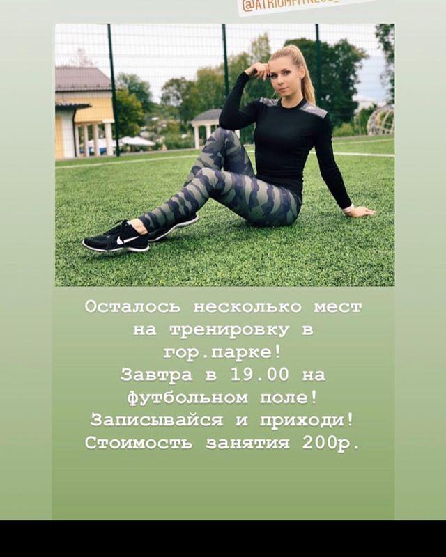 Уже сегодня в 19:00 в городском парке (футбольное поле) пройдёт открытая фитнес тренировка на свежем...