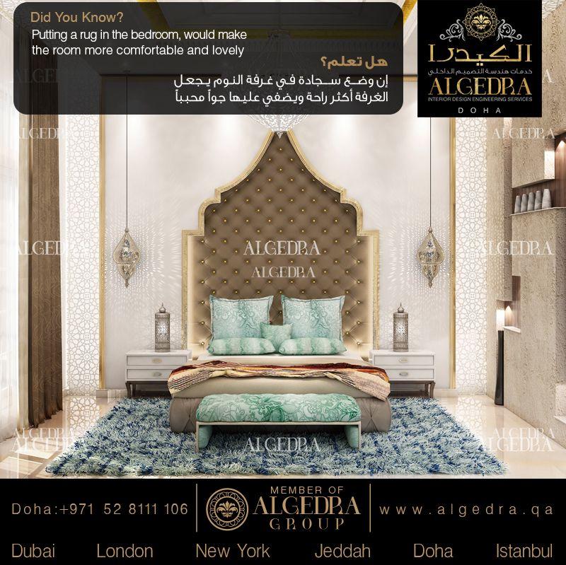 هل تعلم أن وضع سجادة في غرفة النوم يجعل الغرفة أكثر راحة ويضفي عليها جوآ محببآ Did You Know Th Interior Design Dubai Interior Design Companies Luxury Interior