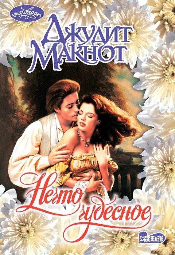 Исторические любовные романы » скачать fb2 книги бесплатно и без.