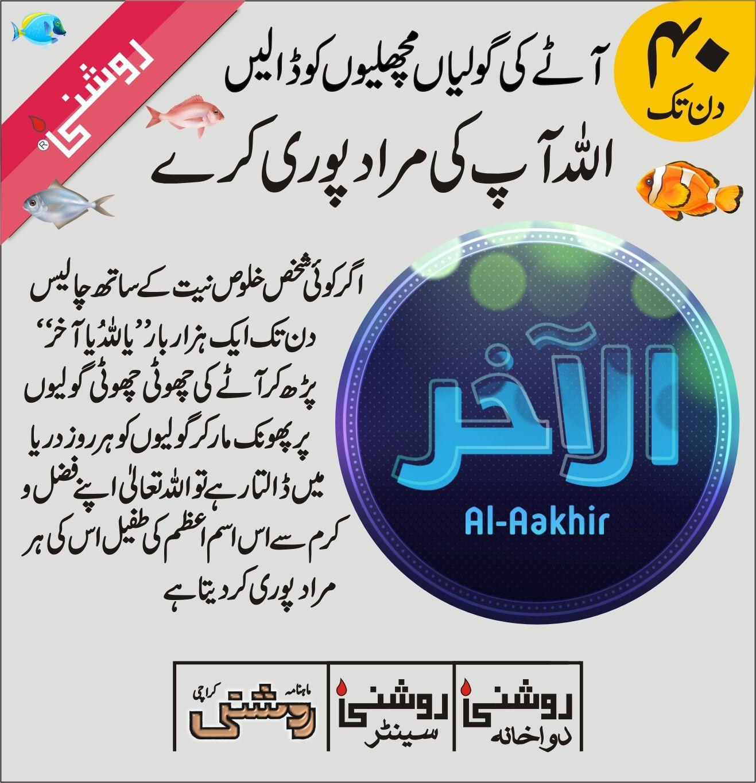 Pin By Roshni Centre On Roshni Wazaif Nuskhe Islamic Dua Beliefs Islamic Pictures