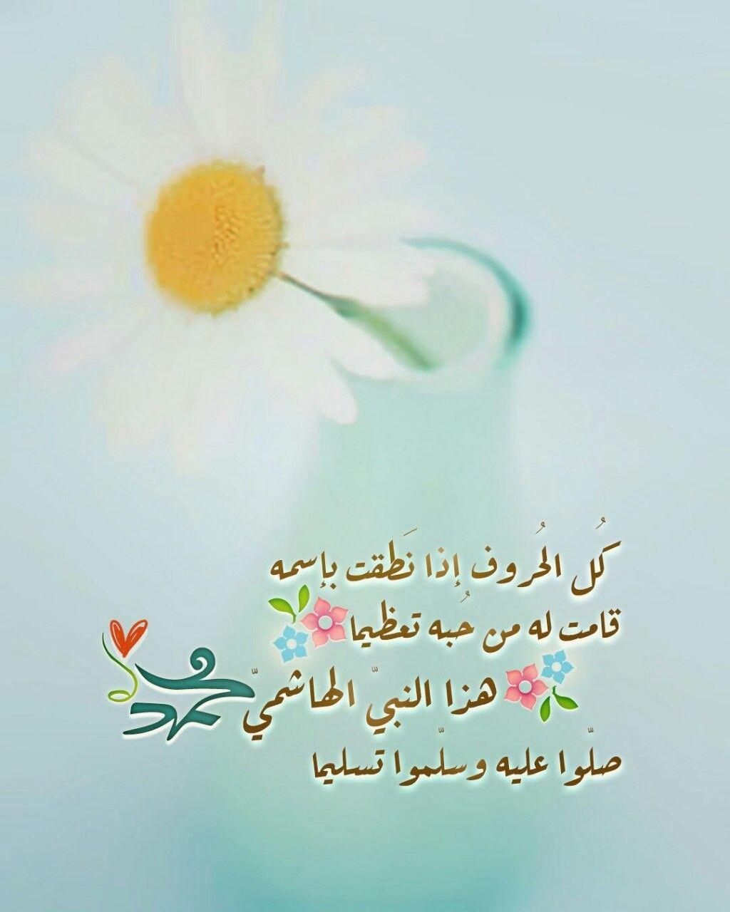 اللهم صل على محمد وعلى آله واصحابه اجمعين وسلم تسليما كثيرا Friday Messages Islamic Pictures Book Quotes