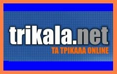 74cd03bb82c ΝΕΤ ΕΙδήσεις από τα Τρίκαλα, την Καλαμπάκα και την ευρύτερη περιοχή.  WWW.TRIKALA.NET | BLOGS-SITES FREE DIRECTORY