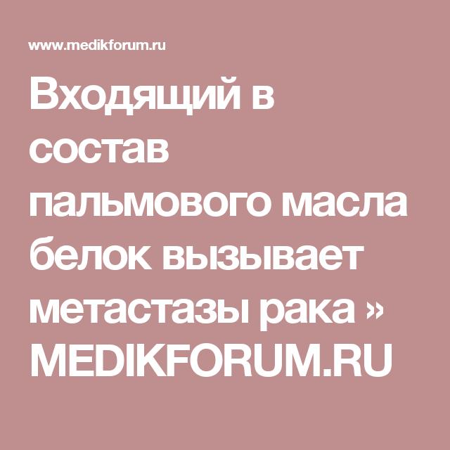 Картинки по запросу MedikForum.ru
