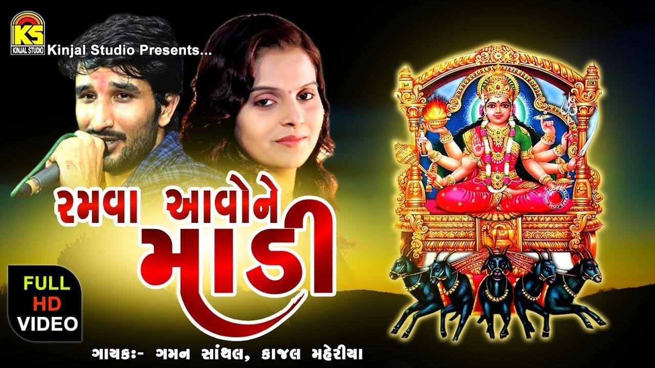 Gujarati New Songs Ramva Aavo Ne Madi Gaman Santhal Kajal Maheriy News Songs Gujarati News Songs
