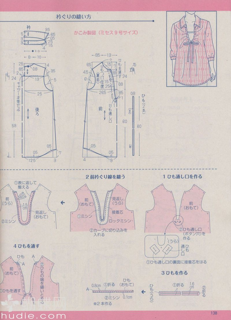 lady boutique 7/14 | blusas | Pinterest | Patrones, Costura y ...