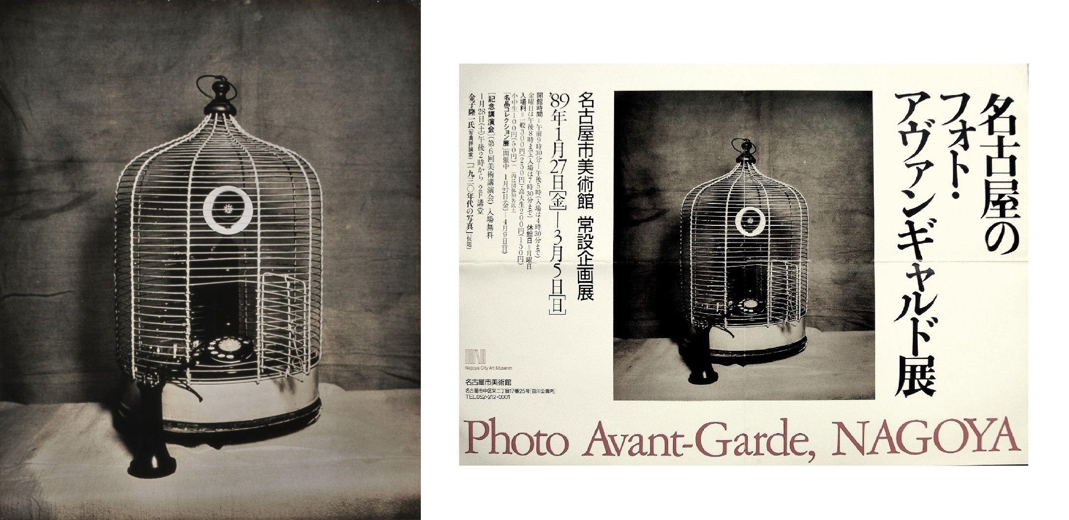 山本悍右 伽藍の鳥籠 昭和年 Buddhist Temples Birdcage - Private museums in usa