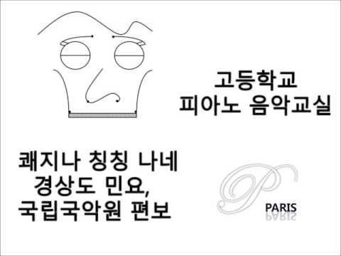 [고등학교 음악 교과서] KueJi Na ChingChing NaNe, 경상도 민요, 국립국악원 편보 - [High school ...