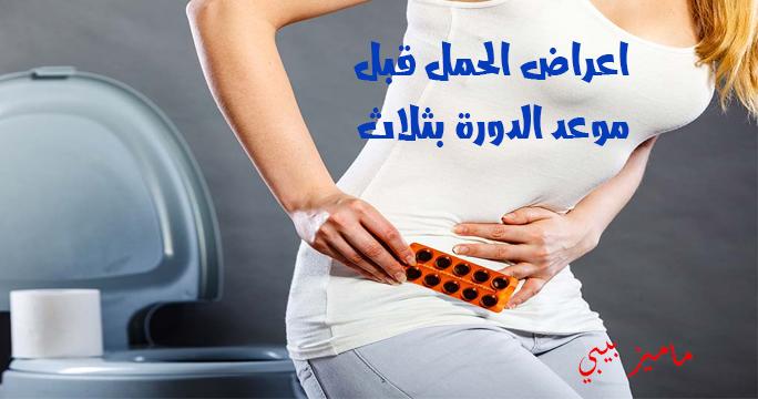اعراض الحمل قبل موعد الدورة بثلاث ايام منها تغير الحالة المزاجية للمرأة التبول بكثرة نزول نقط من الدم الشعور الدائم بالصداع واعراض اخر تابعونا Fitbit