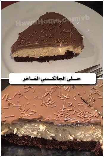 عمل حلى الجالكسي الفاخر سهل وسريع منتدى جدايل Arabic Food Food Menu Food