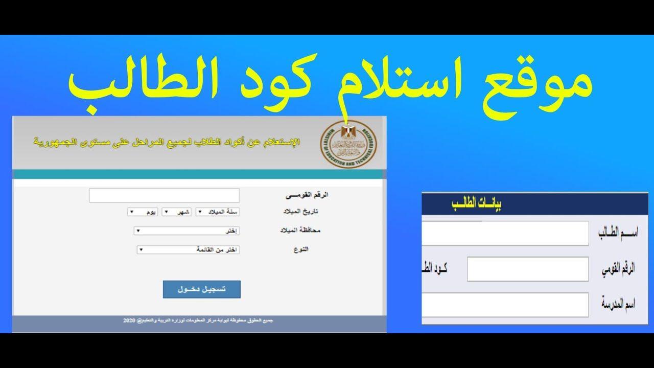 موقع استلام كود الطالب لكافة المراحل الدراسية Desktop Screenshot