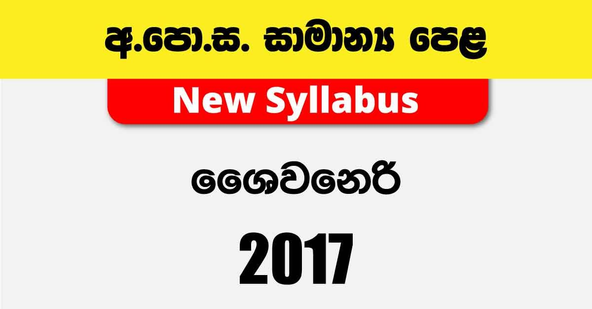 2017 O L Saivanery Past Paper And Answers Sinhala Medium In 2021 Past Papers School Terms Answers