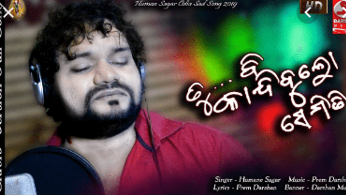 Human Sagar Odia Song Download 2019 All A To Z Human Sagar Songs Songs All New Songs New Album Song
