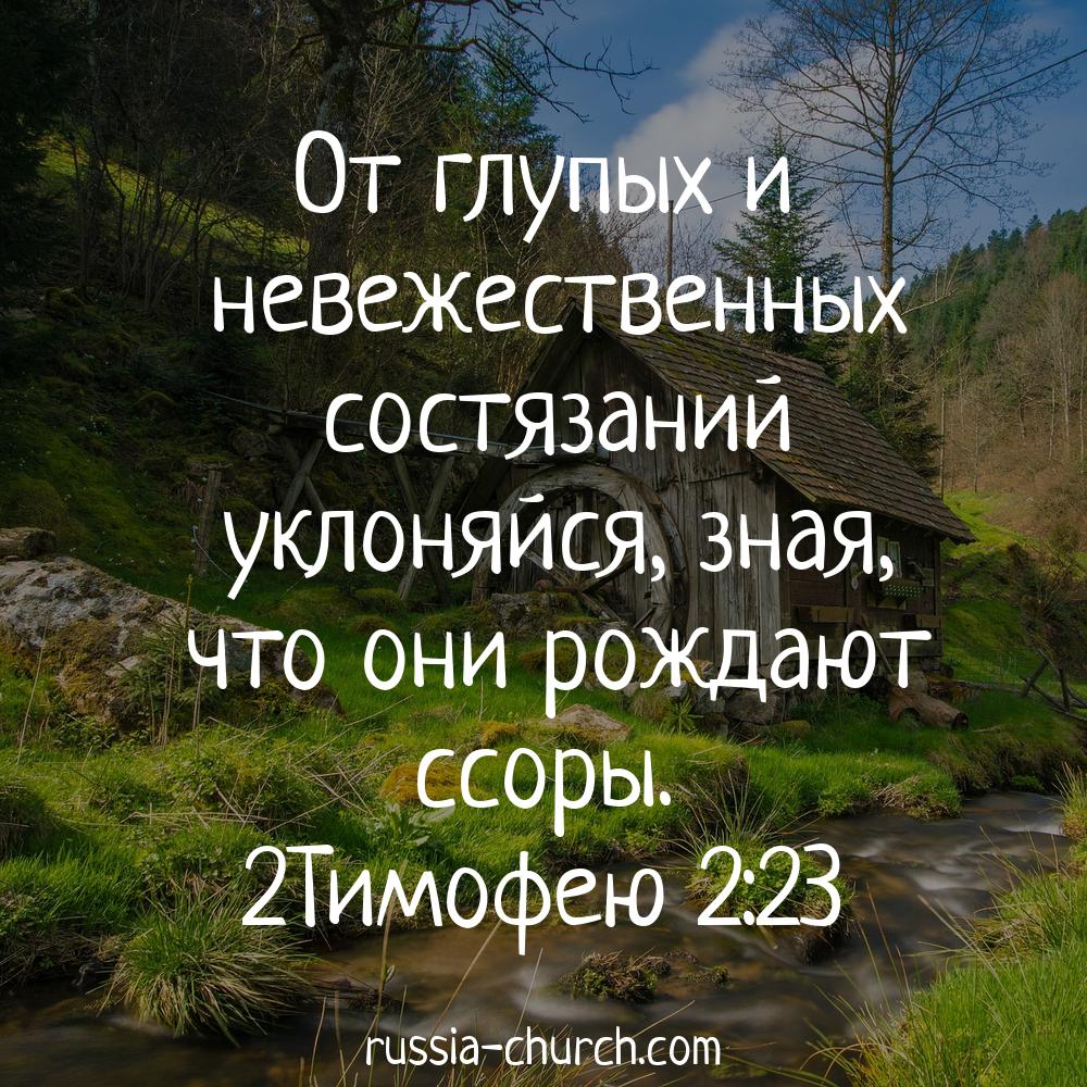 предлагает библейские цитаты открытки самый прочный сравнению