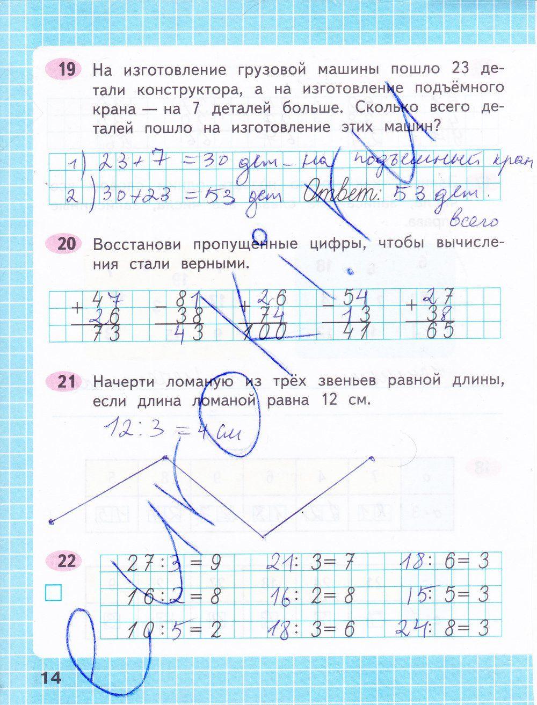 Решить задачу математика 4 класс кочина листопад онлайн