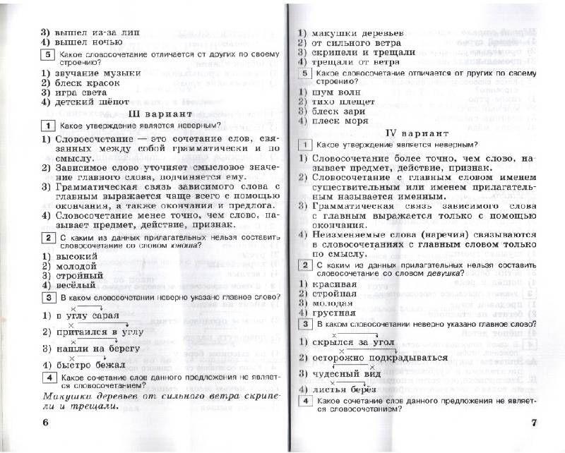 Гдз по русскому языку 4 класс хохлова просвещение
