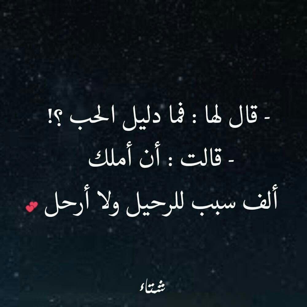 ان املك مليون سبب للرحيل ولا ارحل | جماليات | Arabic quotes