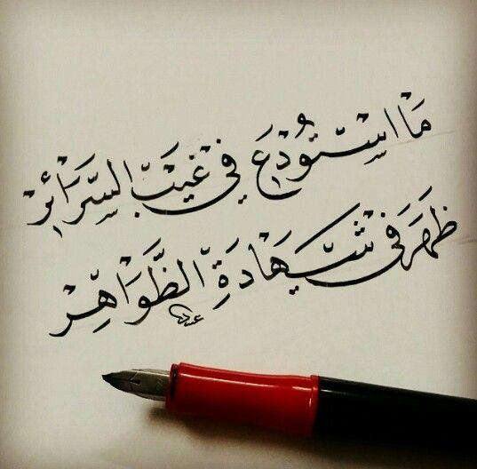 ما استودع في غيب السرائر ظهر في شهادة الظواهر Arabic Calligraphy Art Calligraphy Art Arabic Love Quotes