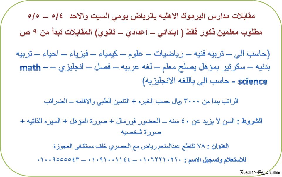 Img أعلن مكتب فرسان الخليج عن وظائف خالية فى مدارس اليرموك الأهلية بالرياض ومن المقرر ان تكون المقابلات يومي السبت 4 مايو والأح Math Science Math Equations
