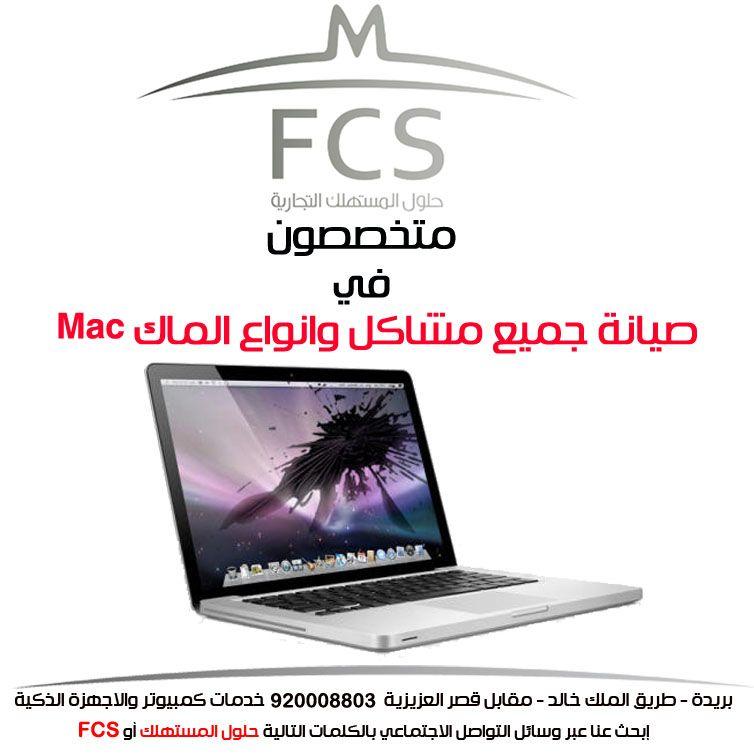 حلول المستهلك Fcs متخصصون في صيانة جميع انواع ومشاكل الاجهزة الذكية والكمبيوتر القصيم بريدة طريق الملك خالد Electronic Products Electronics Computer